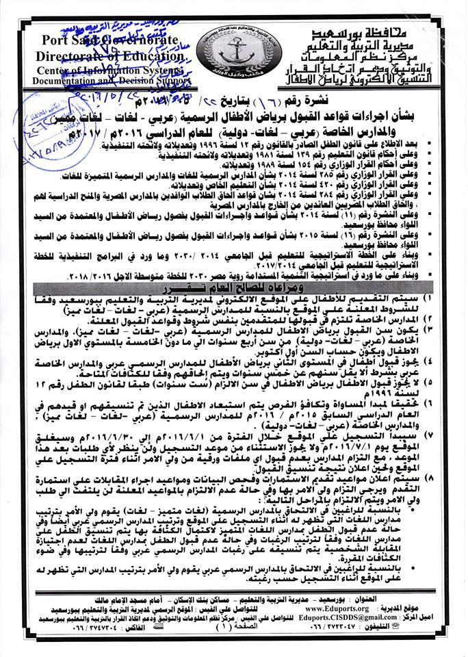 """نشرة رقم 16 لسنة 2016 بشأن اجراءات قواعد القبول برياض الأطفال الرسمية والخاصة """"عربي - لغات - لغات مميز"""" للعام الدراسي 2016 / 2017 130"""