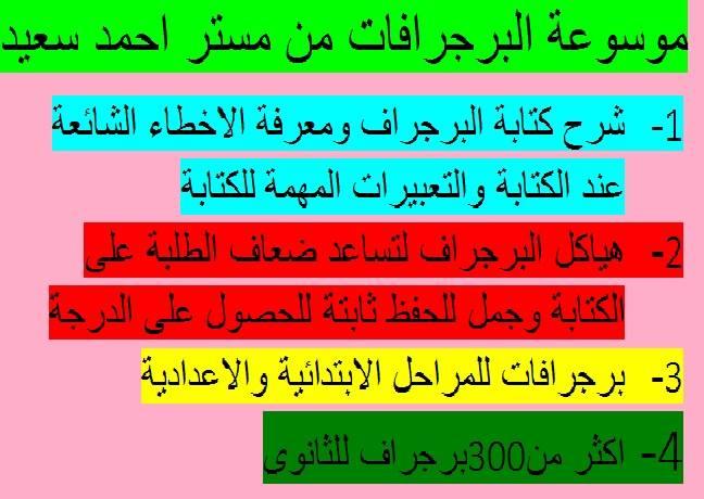 موسوعة البرجراف من مستر احمد سعيد 13241311