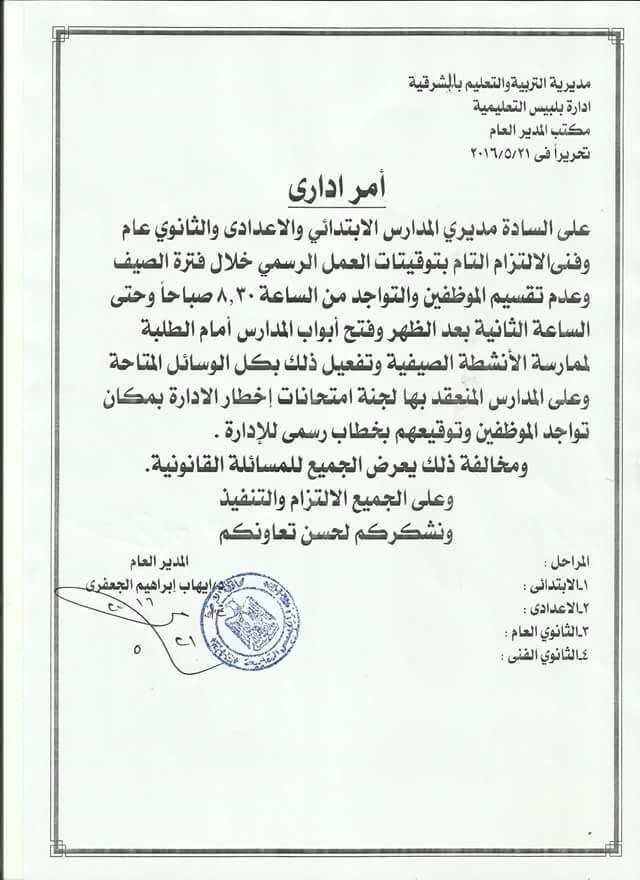محافظة الشرقية: امر اداري بحضور المدرسين في الصيف من الساعة 8 ونص الى الساعة 2 بعد الظهر 13322110