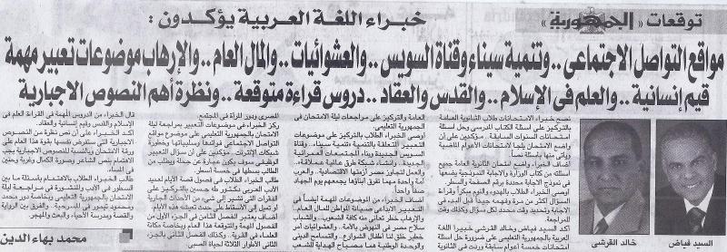 توقعات امتحان بكرة .. لغة عربية ثانوية عامة 2016 نظام حديث 139