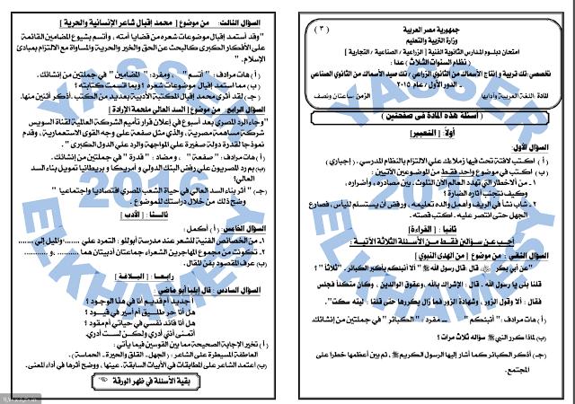 للمراجعة: كل امتحانات اللغة العربية لدبلوم تجاري السنوات السابقة جميع الشعب 15910