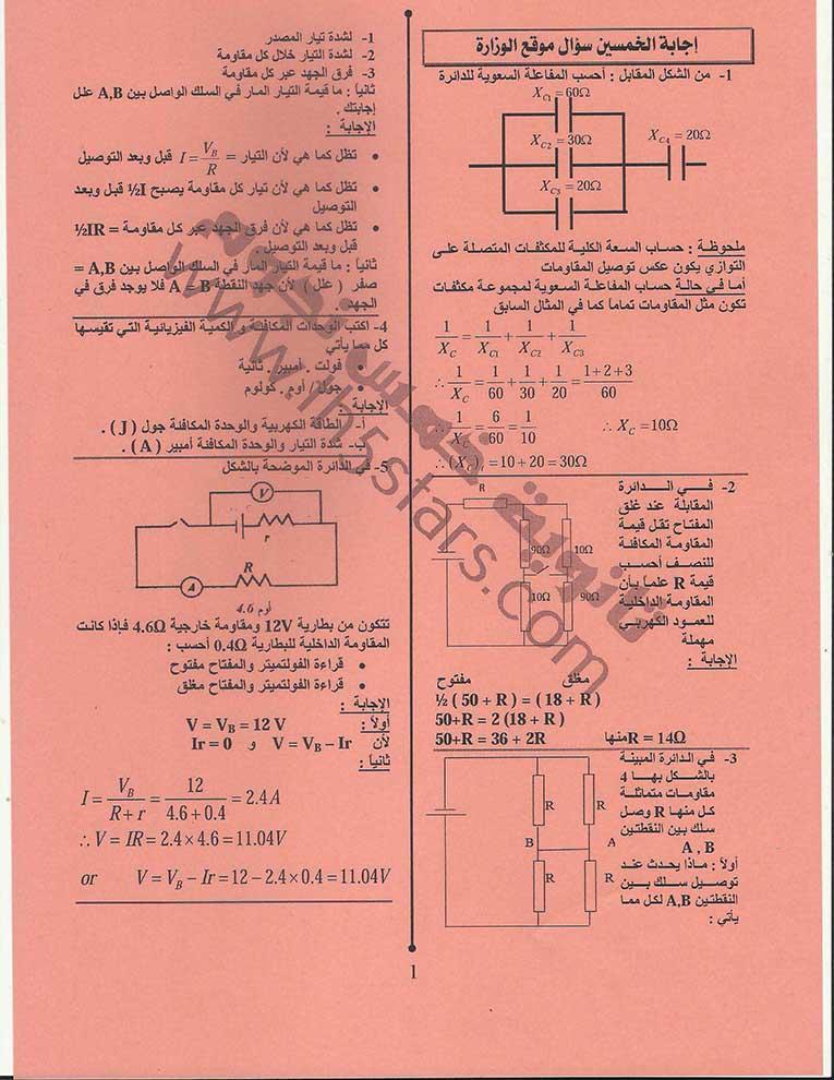 50 سؤال بالاجابة متوقع في امتحان الفيزياء من نماذج الوزارة ودليل التقويم للثانوية العامة والثانوية الأزهرية 1_copy10