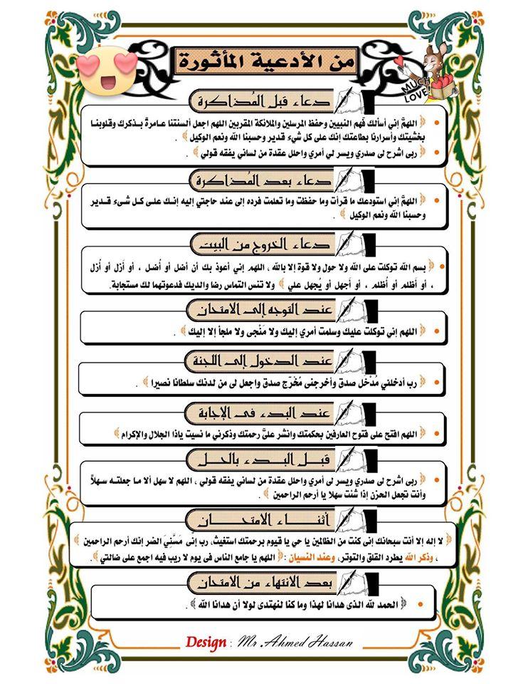 جدول مذاكرة اللغة العربية للثانوية العامة فى 9 أيام فقط .. أنت من الأوائل بإذن الله 229