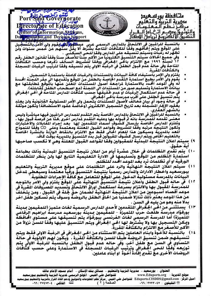 """نشرة رقم 16 لسنة 2016 بشأن اجراءات قواعد القبول برياض الأطفال الرسمية والخاصة """"عربي - لغات - لغات مميز"""" للعام الدراسي 2016 / 2017 230"""