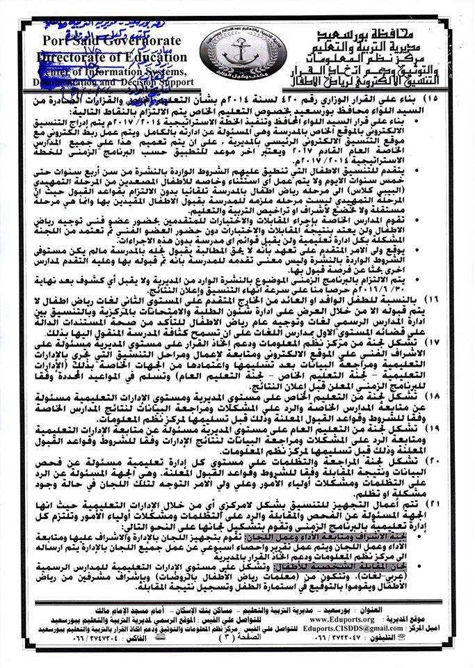 """نشرة رقم 16 لسنة 2016 بشأن اجراءات قواعد القبول برياض الأطفال الرسمية والخاصة """"عربي - لغات - لغات مميز"""" للعام الدراسي 2016 / 2017 324"""