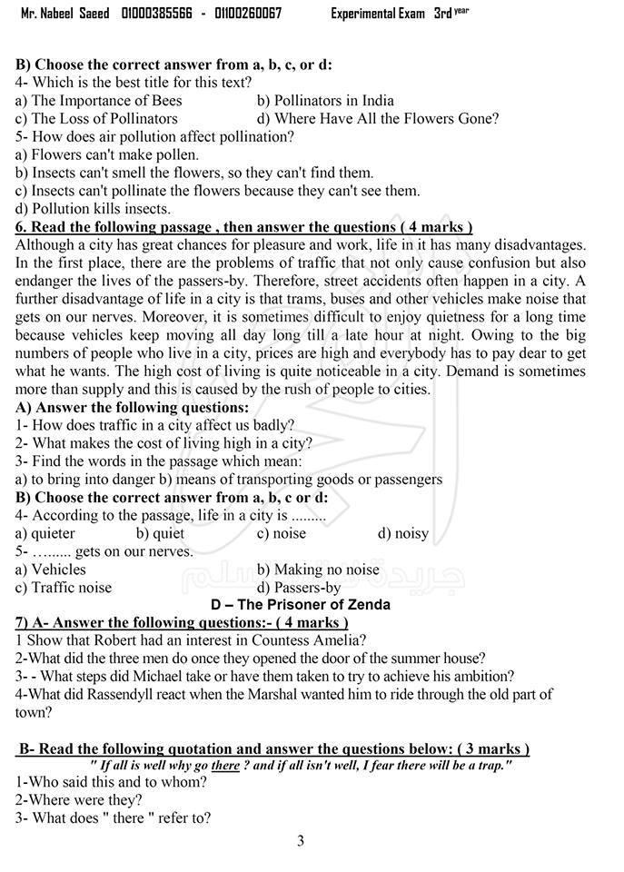 الامتحان المتوقع لمادة اللغة الانجليزية غدا .. للثانوية العامة 332