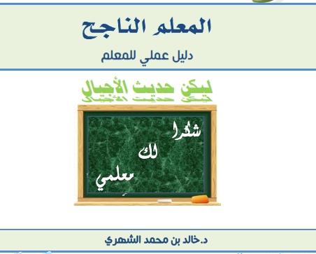 الدليل العملي للمعلم الناجح .. دليل مهم جدا 96 ورقة pdf لاغنى عنة لاى معلم 402110