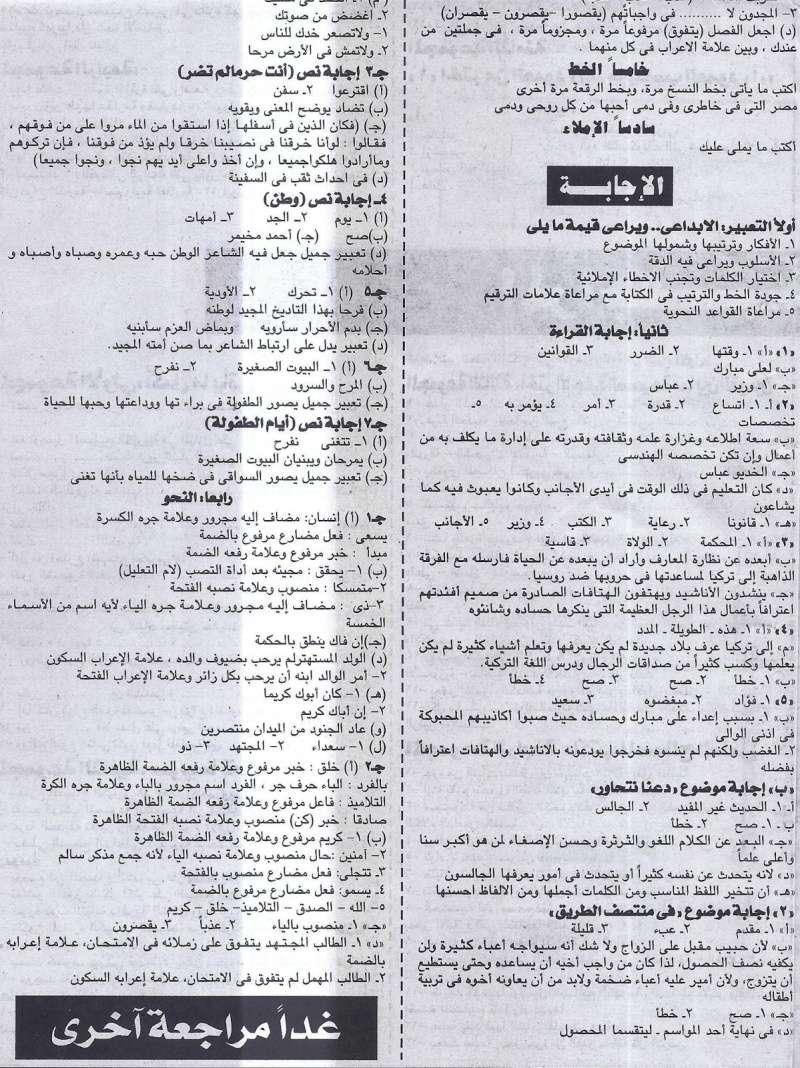 ملحق الجمهورية.. ينشر مراجعة لغة عربية سؤال وجواب للشهادة الابتدائية الترم الثانى 7/5/2016 413