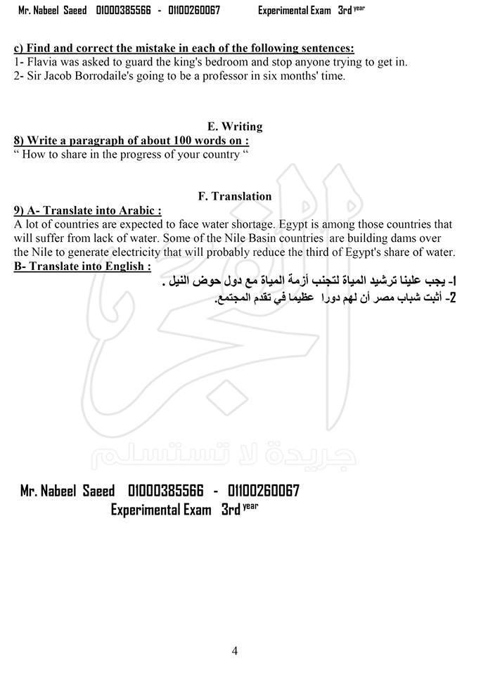 الامتحان المتوقع لمادة اللغة الانجليزية غدا .. للثانوية العامة 429