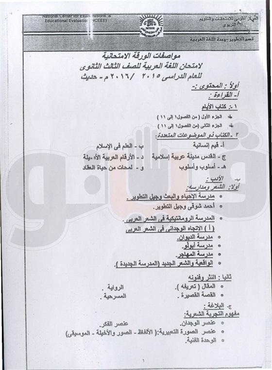 مواصفات امتحان اللغة العربية للثانوية العامة 2016 46810