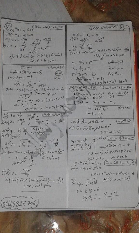 مراجعة فيزياء الصف الاول الثانوى بالكامل فى 6 ورقات فقط 515