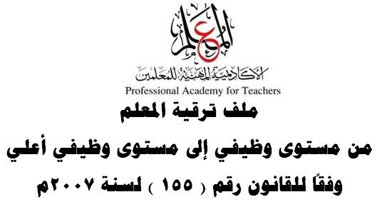 ملف ترقية المعلم من درجة إلى درجة أعلى بصيغة وورد جاهز للتحميل - صفحة 2 520310