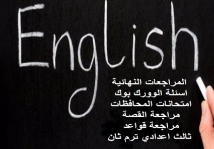 لغة انجليزية: المراجعات النهائية , اسئلة الوورك بوك , امتحانات المحافظات , مراجعة القصة , مراجعة قواعد ثالث اعدادي ترم ثان 99610