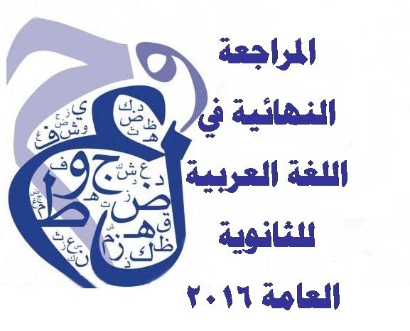 لغة عربية: المراجعة النهائية للثانوية العامة 2016 (تسع مراجعات) 99910
