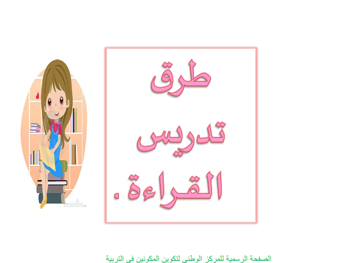 مهم جدا لمعلمي اللغة العربية: طرق تدريس القراءة _00110