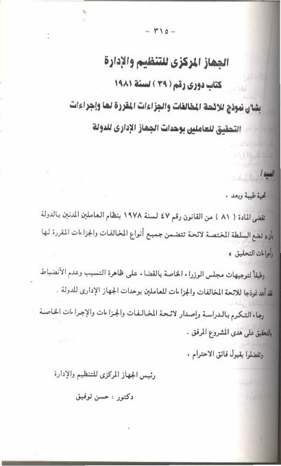 كتاب الجهاز المركزي للتننظيم والادارة بشأن لائحة المخالفات والجزاءات المقررة وإجراءات التحقيق للعاملين بوحدات الجهاز الاداري للدولة _39_1910