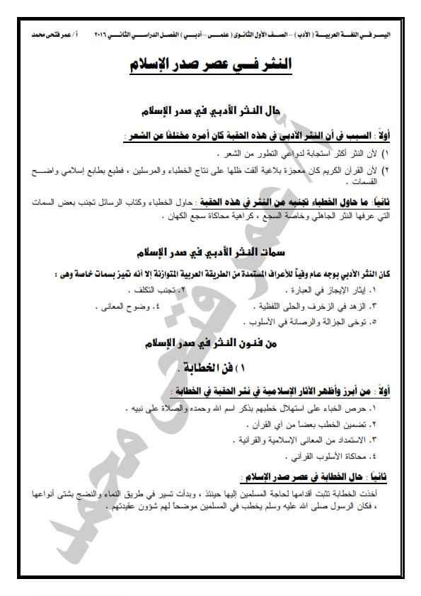 مراجعة اداب لغة عربية للصف الاول الثانوي لعام 2020 للترم الثاني  _ooei_11