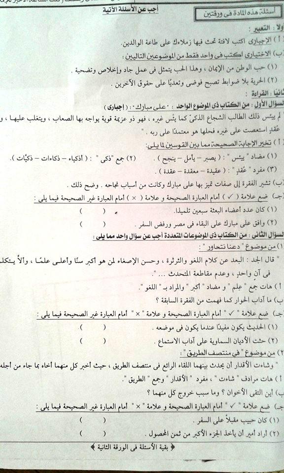 محافظة الاسكندرية: امتحان اللغة العربية للصف السادس الابتدائي ترم ثان 2016 A010