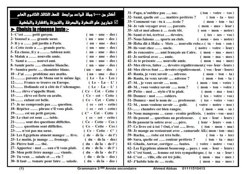 1000جملة لمراجعة قواعد اللغة الفرنسية لثالثة ثانوي D_oo_110