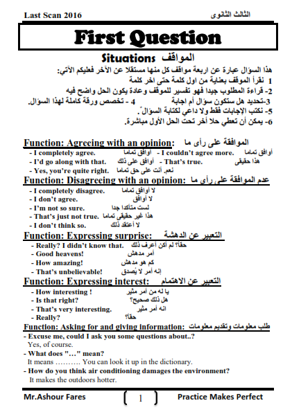 أخيرا حصلنا على مذكرة الدرجة النهائية في اللغة الإنجليزية للثانوية العامة Last_s10