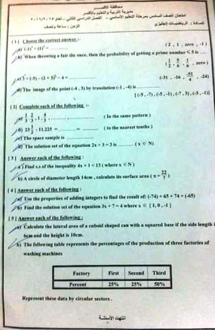 محافظة الاقصر: امتحان math للصف السادس الابتدائي لغات ترم ثان 2016 Math10
