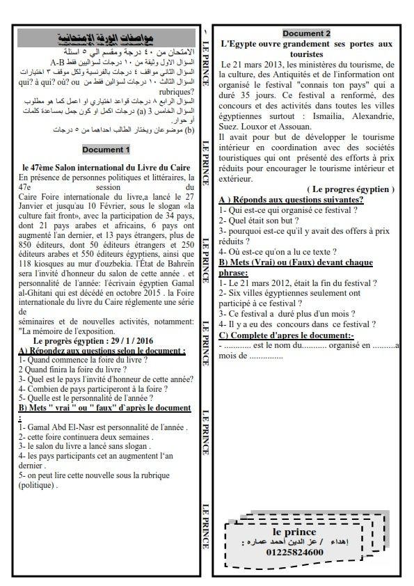 ماذا تقرأ ليلة إمتحان اللغة الفرنسية للثانوية العامة ... مراجعة ممتازة O_oao_10