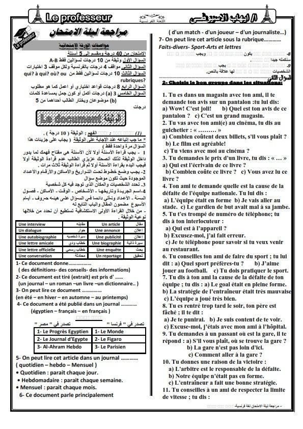 لغة فرنسية: مراجعة ليلة الامتحان للثانوية العامة - التعديل الاخير 2016 - 8 ورقات فقط O_oao_11