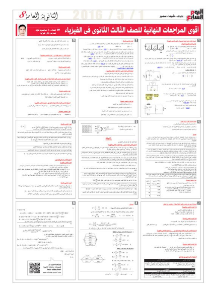 فيزياء الثانوية العامة .. تغطية شاملة لجميع أجزاء المنهج.. وأهم الأسئلة المتوقعة فى امتحانات نهاية العام O_oauo10
