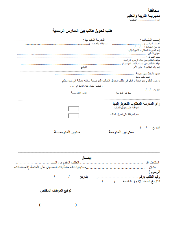 التعليم: شروط تحويل الطلاب بين المدارس + نموذج طلب تحويل  O_uao_10
