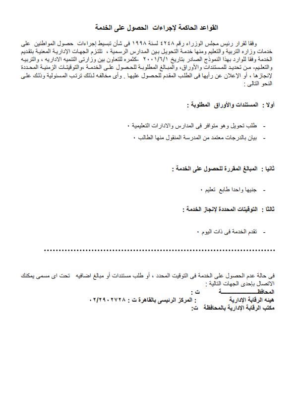 التعليم: شروط تحويل الطلاب بين المدارس + نموذج طلب تحويل  O_uao_11