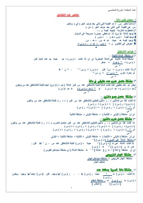 مذكرة رياضيات لطلاب دبلوم صنايع Od_aa_10