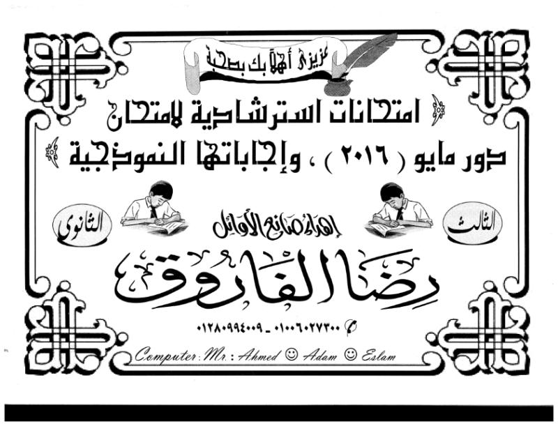 للمراجعة الفائقة:  امتحانات الوزارة فى اللغة العربية للثانوية العامة بإجاباتها النموذجية Oo__0010