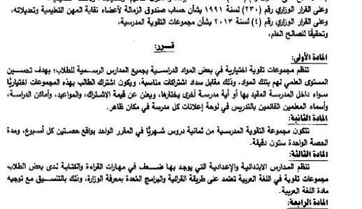ننشر ... القرار الوزاري رقم ٥٣ بتاريخ ٢٠١٦/٢/٦ بشأن المجموعات الدراسية (يعمل به من بداية الفصل الدراسي الثاني لهذا العام) Oou-oi10