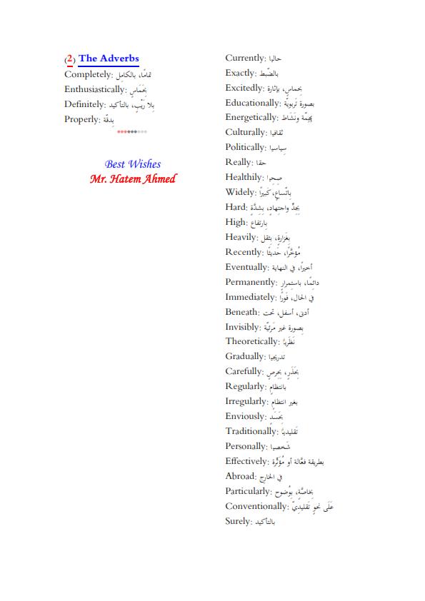 """5 ورقات لجميع """"الصفات"""" و """"الظروف"""" الواردة في المنهج (Adectives & Adverbs) The_im13"""