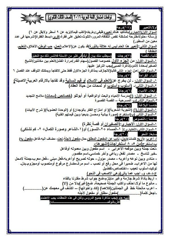 توقعات امتحان اللغة العربية لثالثة ثانوي 2016 في ورقة واحدة Ui_20110