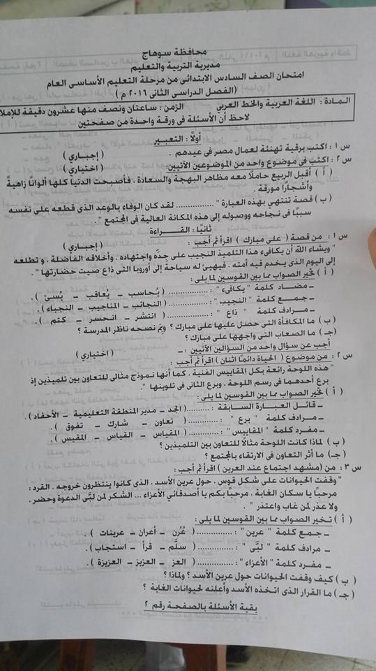 ورقة امتحان لغة عربية الشهادة الابتدائية ترم ثاني 2016 محافظة سوهاج Uu110