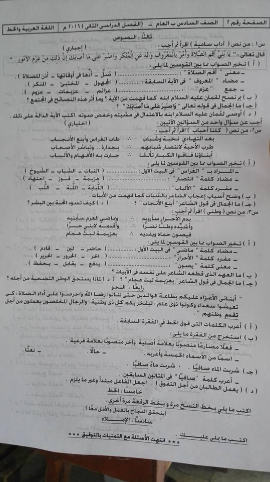 ورقة امتحان لغة عربية الشهادة الابتدائية ترم ثاني 2016 محافظة سوهاج Uu210