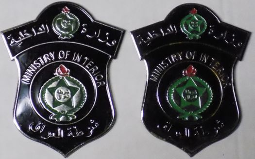 Iraqi Ministry of Interior and Police Patches Moi_po12
