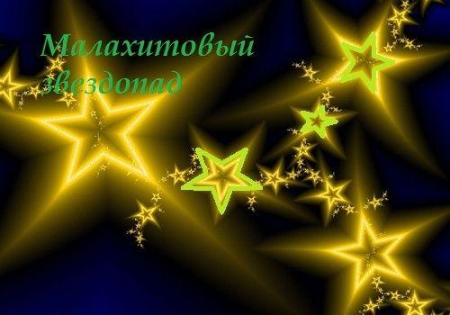 Малахитовый звездопад - Малахитовый звездопад 77141310