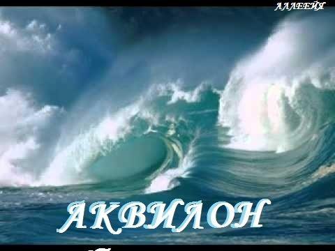 Аквилон Iou10