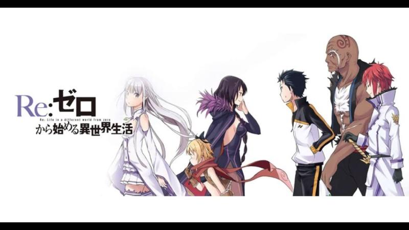 Re:Zero kara Hajimeru Isekai Seikatsu (anime] Re_zer10