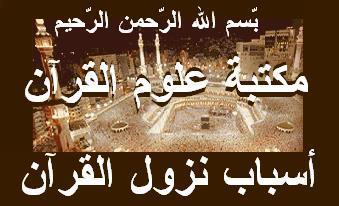 سور براءة ويونس وهود ويوسف Quran_10