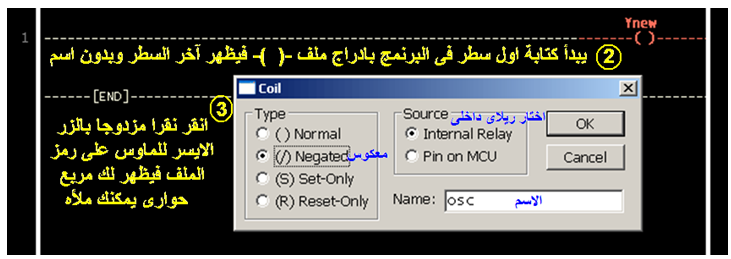 الدرس الثانى : جولة داخل بيئة التطوير المتكاملة لبرنامج LDMicro والمستخدم فى البرمجة بلغة منطق السلم : Image_16