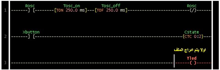 الدرس الثانى : جولة داخل بيئة التطوير المتكاملة لبرنامج LDMicro والمستخدم فى البرمجة بلغة منطق السلم : Image_19