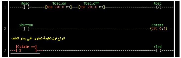 الدرس الثانى : جولة داخل بيئة التطوير المتكاملة لبرنامج LDMicro والمستخدم فى البرمجة بلغة منطق السلم : Image_20