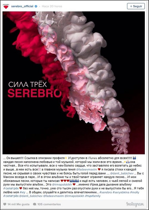 СМИ о группе Серебро - Страница 5 02282410