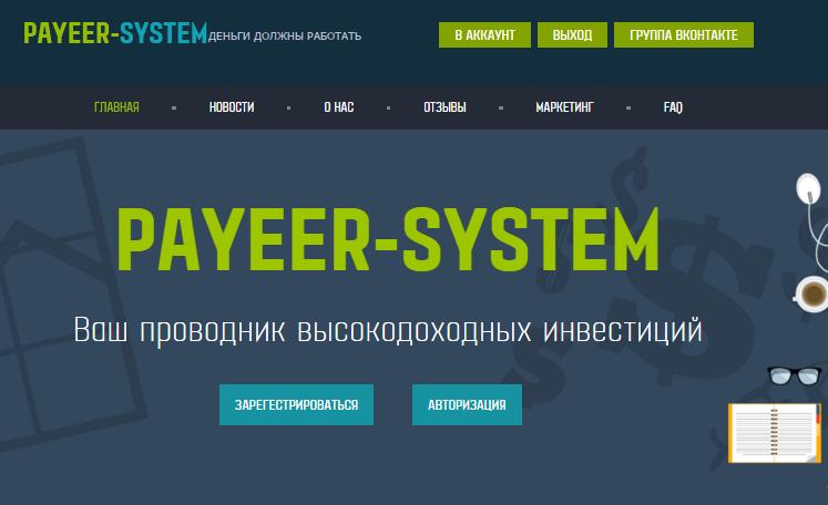 Payeer-System инвестиционный проект ОТЗЫВЫ System10