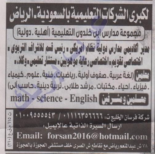 """للتعاقد: مدرسين """"تخصصات منوعة"""" لمدارس ابن خلدون التعليمية بالسعودية منشور 29/4/2016 2110"""