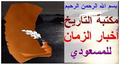 ذكر عجائب مصر وملوكها بعد الطوفان [5] Alzama11