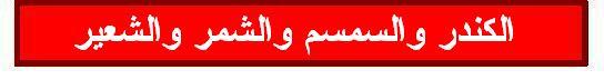 الكندر والسمسم والشمر والشعير Kandr10